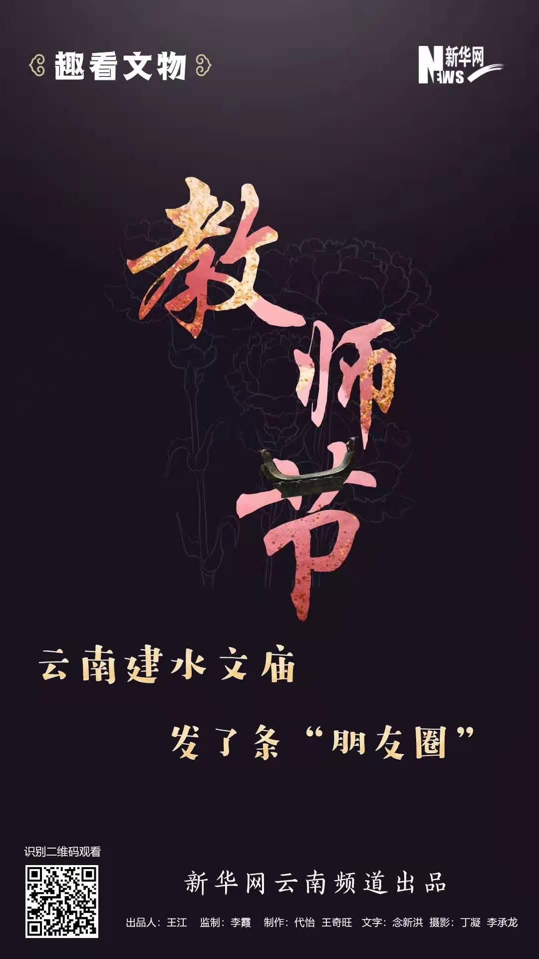 """教師節雲南建水文廟發了條""""朋友圈"""""""