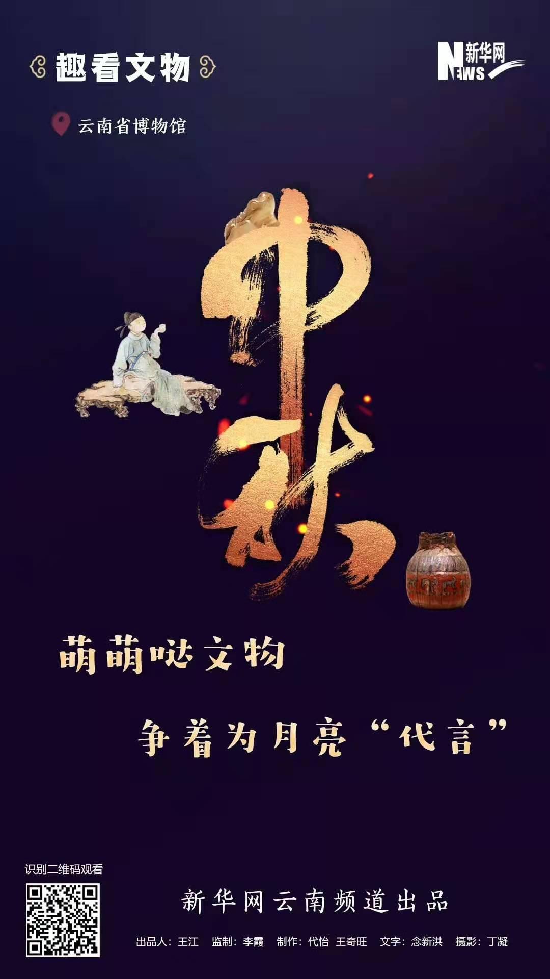 """中秋節萌萌噠文物爭著為月亮""""代言"""""""