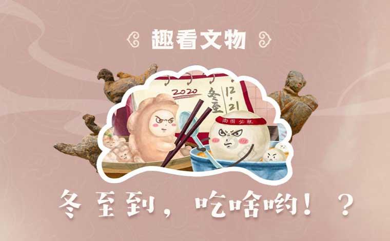 """冬至小團圓""""吃貨文物""""帶你走進""""祖母屋"""""""