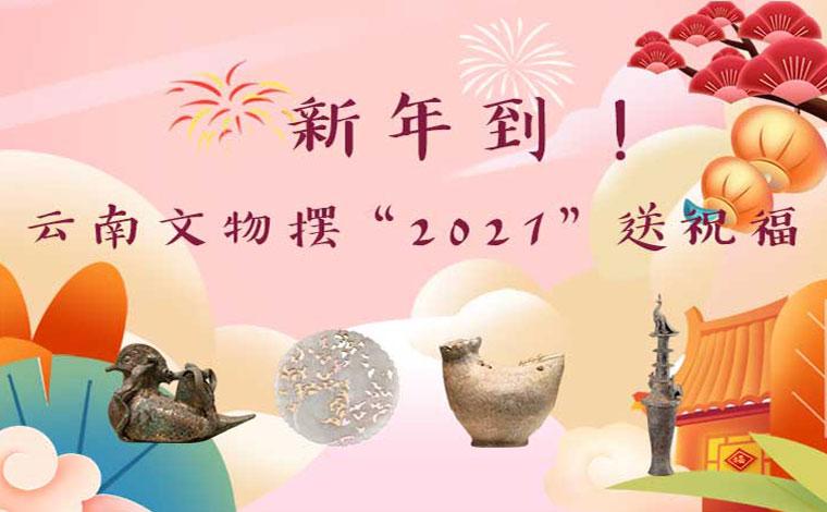 """新年到!雲南文物擺""""2021""""送祝福"""